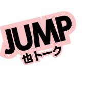 JUMP也トーク!!!締め切り!