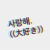 ~K-POP好きな人集合!~