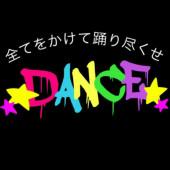 Dance中学生