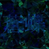 .*・゚蒼蝶の加工室.゚・*.