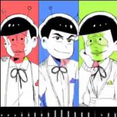 松野六つ子クイズ!?