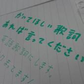 歌詞画像制作!