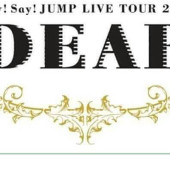 Hey!Say!JUMP   親愛魂(๑´`๑)♡ 10月8日横アリ一部参戦する方募集中!