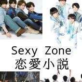 Sexy Zoneと恋愛妄想小説