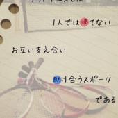 福島県いわき市のソフトテニス部集まれぇー!