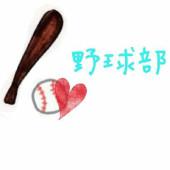 野球部の子に恋してる中学生!!