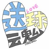 中高生でハンドボール部の人集合!!