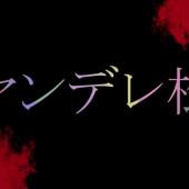 ヤンデレ松(能力&吸血鬼)と幼馴染み(能力&妖怪)