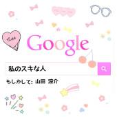 〜Googleデコ〜