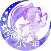 ★紫水晶の加工屋★   月アイコン バーコード 名前入れ 丸加工 ハート加工