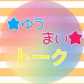 ★ゆうまい★トーク(休止中💦)