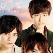 Sexy Zoneと兄妹♪。.:*・゜