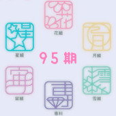 宝塚歌劇 95期が好きな人♡