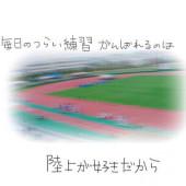 小学~中学 陸上 走り幅跳び♡♡(●´ω`●)