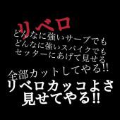 中3女子バレー部リベロ集まれ!!