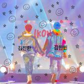 iKON B.i&ジナン好きな方集まってください!