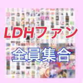 LDHファン! ~全員集合~ ♡♡♡