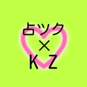 占いツクールでKZの話を読んでる人!!