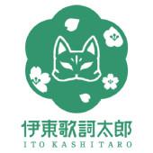 イトヲカシ/伊東歌詞太郎