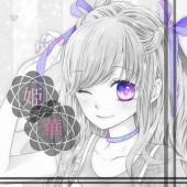 希空❁❀✿✾姫華のリクエスト加工