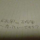 反乱軍vs.正規軍 ~恋してもいいですか?~