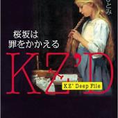 KZ Deep File  好きな人かもん