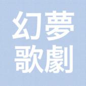 幻夢歌劇団 雪組