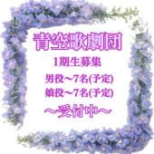 青空歌劇団 第1期生募集中