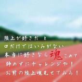 兵庫県陸上部2年の女子集まれ〜!