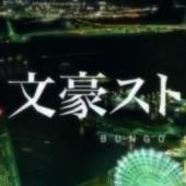 文豪ストレイドッグス【ナリキリ】