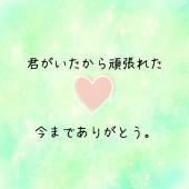 雫月×鈴音の会話(*^^*)