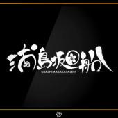 💚💜浦島坂田船crew❤💛