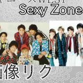 ジャニーズWEST、Sexy Zoneの画像リクお待ちしてます!
