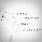 忘れられない恋してる人!話しませんか?