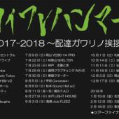 カイワレハンマー7/29(盛岡)行く予定の人集まれー!
