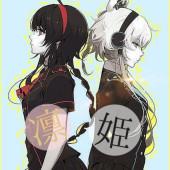 凛と姫神のトーク