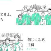 ハイキュー!!腐なり(青葉城西)〆切