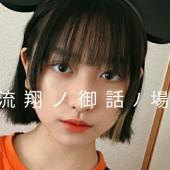 【   棗 ト 那 流 翔 ノ 御 話   】