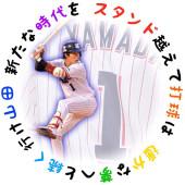 山田哲人誕生日!!💘👏🎊