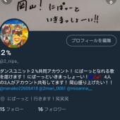 Twitterフォローお願いします!@2_nipa_
