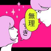 芸能学園(恋愛)