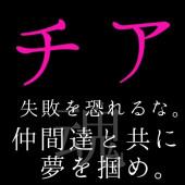 ゆめのchan&爽香✿個人チャ😝💞