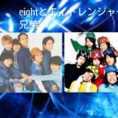 エイトレンジャー&eight兄弟