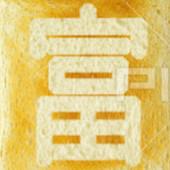 富山に住んでる人、富山出身集まれ~‼︎┗=͟͟͞͞( ˙∀˙)=͟͟͞͞┛