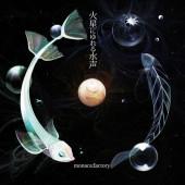 五色の月が舞う夜(腐
