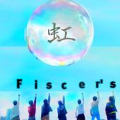 Fischer'sなりきり!!ぜひ来てください!!(恋愛系です!!)