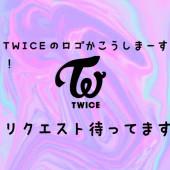 TWICEのロゴ加工します!