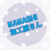 NANASHI加工屋✨