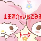 山田涼介×いちごみるく