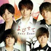 Sexy Zoneと貴女